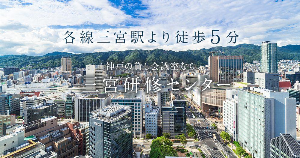 各線三宮駅より徒歩5分 神戸の貸し会議室なら三宮研修センター