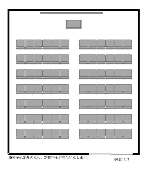 シアター形式(規定外84名‗9階)