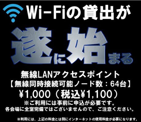Wi-Fiの貸出しが遂に始まる!!