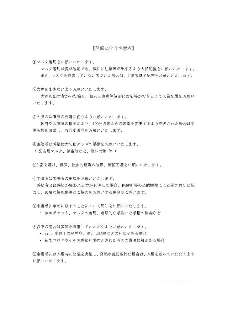 県 兵庫 ウイルス 感染 コロナ 者